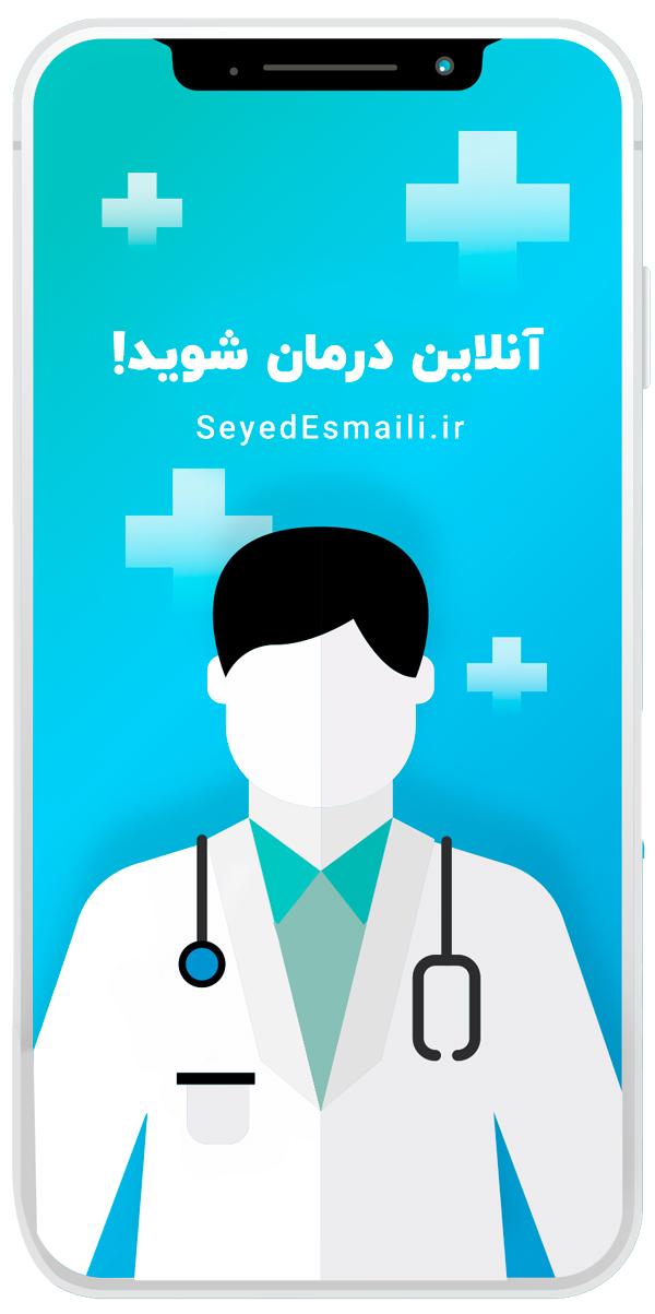 ویزیت آنلاین دکتر سیدناصر سیداسماعیلی